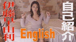 色々な国の血が混ざっているので英語なんて簡単と思いきや 【グラビア学...
