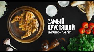 Кафе Целинников | Самый хрустящий цыпленок табака