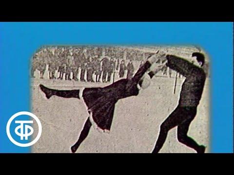 Элементы фигурного катания (1986)