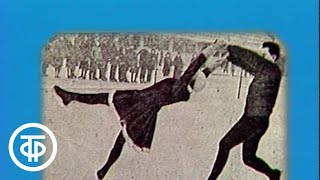 Элементы фигурного катания 1986
