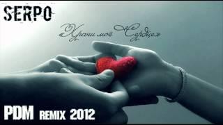 SERPO - Храни моё Сердце (PDM Remix)