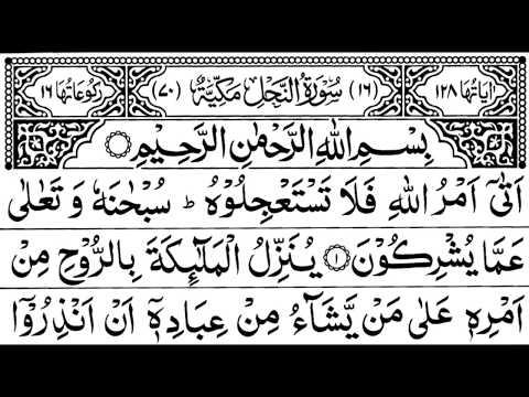 Surah  An Nahl Fulll || By Sheikh Shuraim With Arabic Text (HD) |سورة النحل|