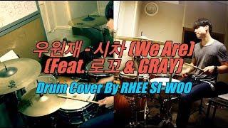 우원재 - 시차 (We Are) (Feat. 로ᄁ…