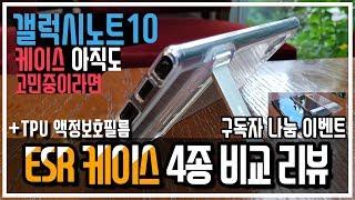 [갤럭시노트10] ESR 케이스 4종 비교 리뷰 &am…