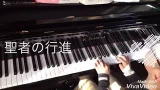 「聖者の行進」小学4年生レッスン 米沢市高橋浩美ピアノ教室