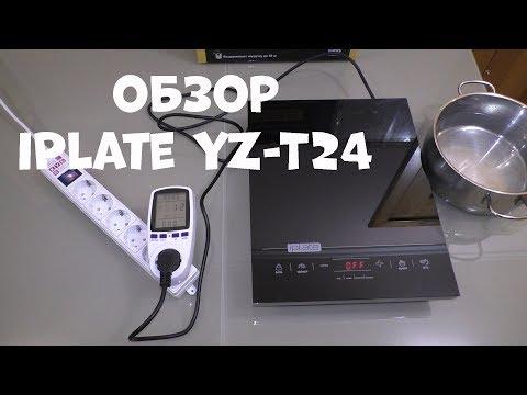 Обзор индукционной плиты IPlate YZ-T24.