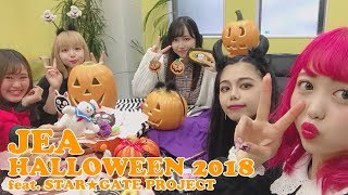 JEA HALLOWEEN 2018 feat. STAR★GATE PROJECT