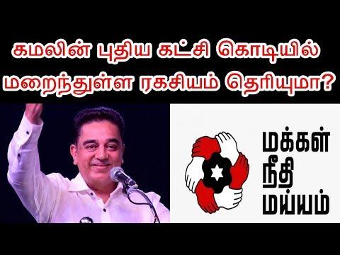 கமலின் புதிய கட்சி கொடியில் மறைந்துள்ள ரகசியம் தெரியுமா? | Secrets Of Kamal Political Party Flag