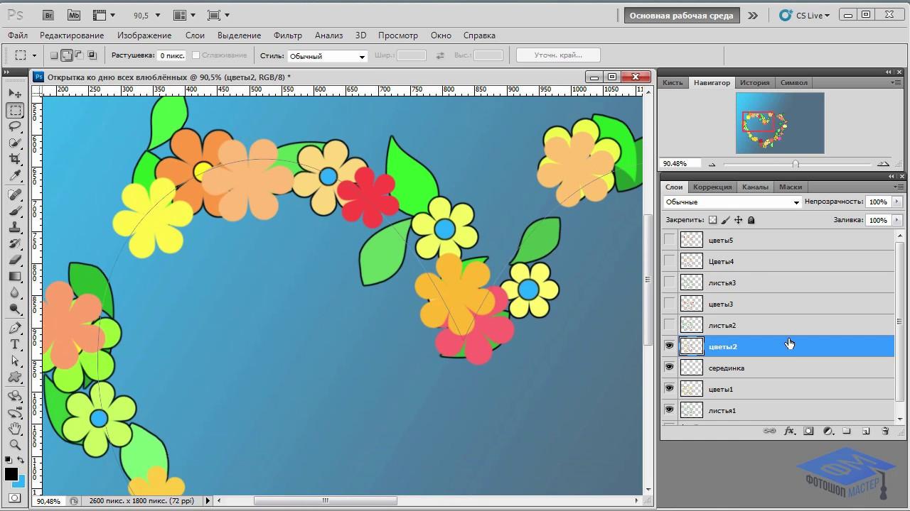 Как нарисовать открытку к пасхе фотошоп