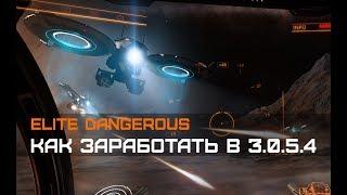 ELITE DANGEROUS - РЕПУТАЦИЯ + БЫСТРЫЙ ЗАРАБОТОК - ВЕРСИЯ 3.0.5