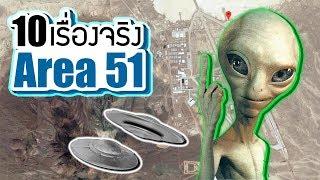 10 เรื่องจริงของ Area 51 (แอเรีย 51) เท่าที่เรารู้ ~ LUPAS
