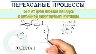 Пример 1 | Операторный метод расчета цепи первого порядка с катушкой