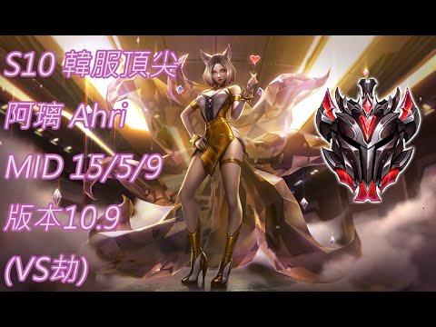 S10【韓服頂尖系列】宗師 阿璃 Ahri MID 15/5/9 版本10.9(VS劫) - YouTube