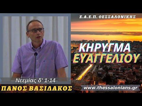 Πάνος Βασιλάκος 06-07-2021   Νεεμίας δ' 1-14