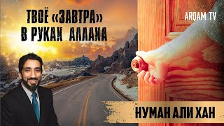 "Твоё ""завтра"" в руках Аллаха   Нуман Али Хан (rus sub)"