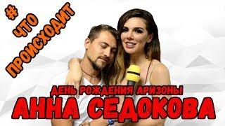 День Рождения Аризоны   Анна Седокова   Что происходит?   #4  