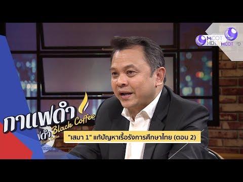 """""""เสมา 1"""" แก้ปัญหาเรื้อรังการศึกษาไทย 2 - วันที่ 10 Sep 2019"""