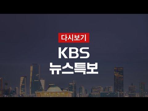 [KBS 통합뉴스룸 다시보기] 확진자 총 10,062명…사망 177명 (3일 23:37~)