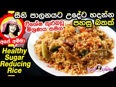 ✔ ලේ වල සීනි ප�ලනයට උදේට හදන්න පහසු බතක් Healthy & nutritious Rice by Apé Amma
