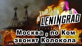 Ленинград • Москва, по Ком звонят Колокола ☆ Leningrad • Moscow (Odessa - Ibiza Club. 17.07.2013)
