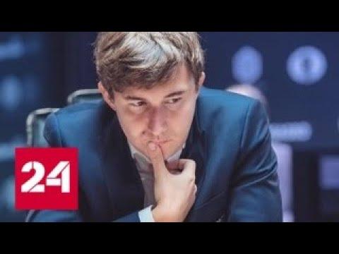 Карякин обыграл Каруану и стал одним из лидеров турнира претендентов - Россия 24