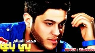 محمد السالم - بي باي - برافو 2011 Mohamed alSalem - Bay Bay - Brafo