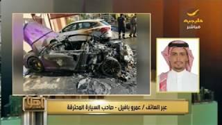 شرطة جدة تطيح بالمتنكر بالأزياء النسائية بعد إحراقه سيارة. وصاحب السيارة يروي التفاصيل في ياهلا