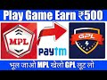 Play Game and Earn ₹500 Paytm Cash Best Money Earning App GPL in This Month 2018 Instantly Paytm