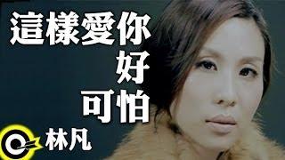 林凡 Freya Lim【這樣愛你好可怕 Scared】Official Music Video thumbnail