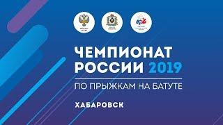 Чемпионат России по прыжкам на батуте г. Хабаровск 2019. 2 день. АКД женщины, ДМТ мужчины