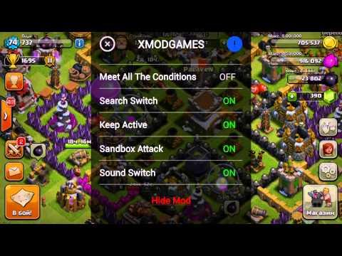 как в clash of clans пользоваться модом xmodgames