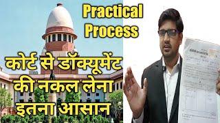 कोर्ट से नकल कैसे प्राप्त करें।How To Get Certified Copy From Court practically By kanoon ki Roshni