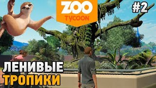 Zoo Tycoon: Ultimate Animal Collection # 2 Ленивые тропики Особенно...