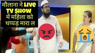 Viral Video : Maulana Slap Woman Thrice In Live Tv Show Debate : Woman Slapped By Maulana : Slap