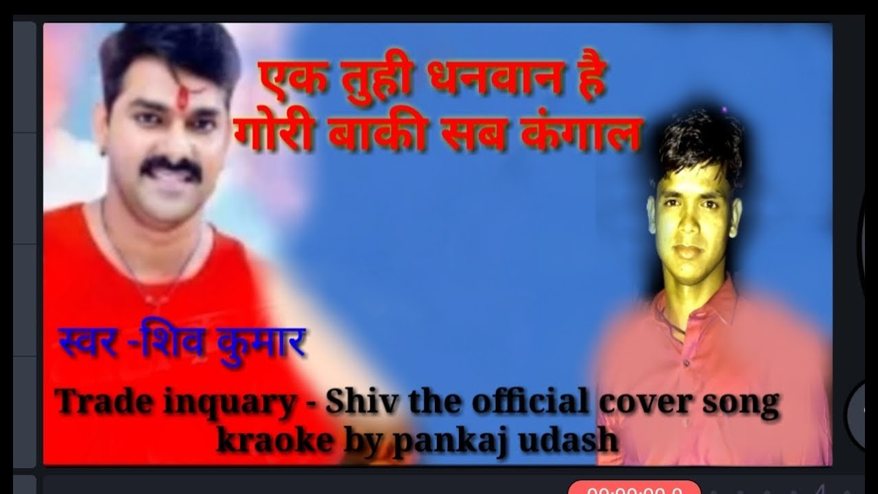 Download With Karaoke music of pankajudash