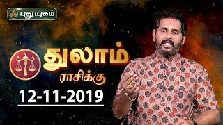 Rasi Palan | Thulam | துலாம் ராசி நேயர்களே! இன்று உங்களுக்கு… | Libra | 12/11/2019