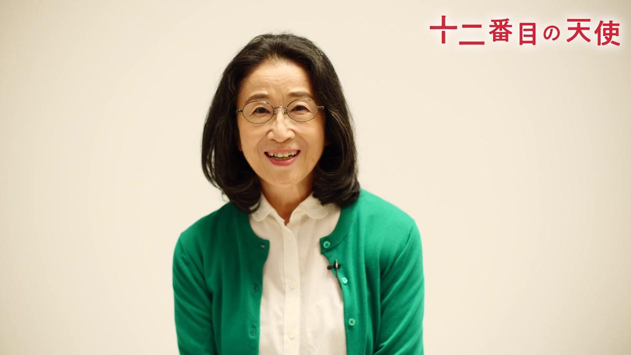 『十二番目の天使』 コメント映像/ 木野 花 - YouTube