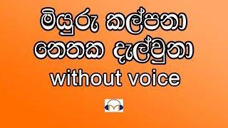 Miyuru Kalpana Karaoke (without voice) මියුරු කල්පනා
