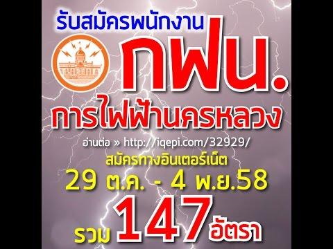 การไฟฟ้านครหลวง เปิดรับสมัครสอบพนักงาน 29 ต.ค. -4 พ.ย. 2558