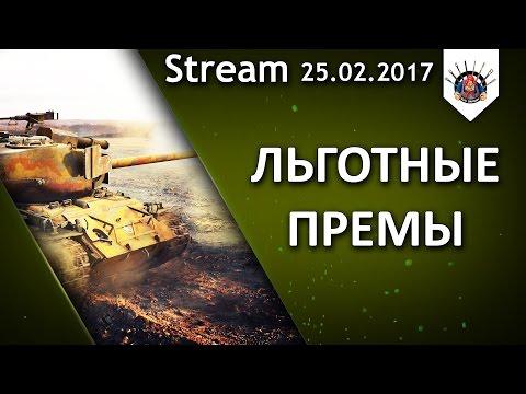 ЛЬГОТНЫЕ ПРЕМИУМ ТАНКИ / EviL_GrannY стрим