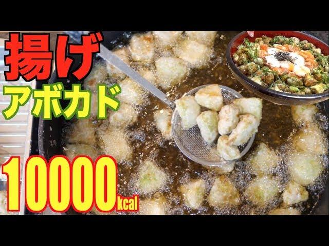 【10000kcal】 Deep Frying 2.5Kg Of Avocado!! Deep Fried Avocado & Salmon Rice Bowl! [Use CC]