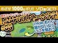 【みんゴル アプリ】ラントナ実況:RIZAP GOLFトーナメント#03 ひとまず15アンダーに伸ばさねば