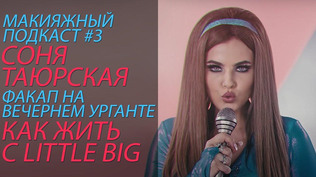Соня Таюрская про LITTLE BIG, Вечерний Ургант и пластические операции