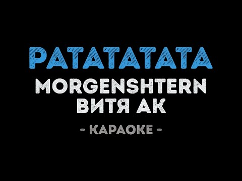 MORGENSHTERN, Витя АК - РАТАТАТАТА (Караоке)