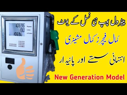 Petrol Pump For Sale In Pakistan 2020 | Petrol Pump Machines For Sale | New Models Petrol Pump Unit