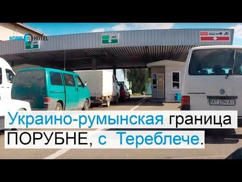 Украино-румынская граница  ПОРУБНЕ, с  Тереблече
