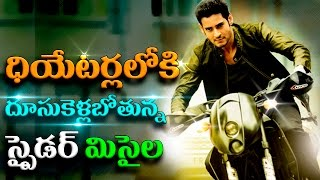 Spyder hit in the treatres with missile speed,mahesh babu's, ar murugadoss,spider first look trailer