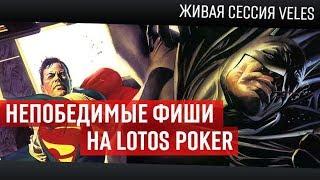 Супермен Фиш на Лотос покер |  Бесплатное обучение | Школа покера Smart-poker.ru