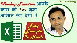 Teach Excel vlookup formula with live example | vlookup tutorial | excel magic tricks |Hindi