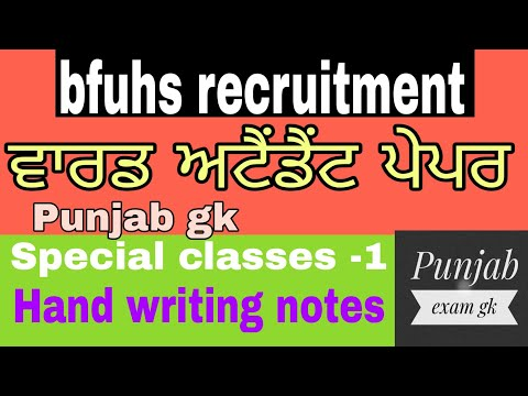 Bfuhs ward attended special class   ward attended syllabus   ward attended exam pattern  bfuhs work 